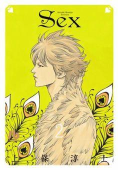 Amazon.co.jp: SEX 2 (小学館文庫 かB 8): 上條 淳士