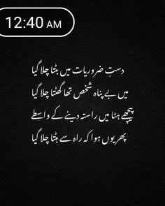 Urdu Quotes, Islamic Quotes, Urdu Love Words, Best Urdu Poetry Images, Poetry Feelings, Deep Words, Sad, Victorian, Thoughts