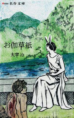 """Osamu Dazai """" Otogizoushi """" [1] /太宰治『お伽草紙』[1]"""