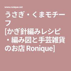うさぎ・くまモチーフ [かぎ針編みレシピ・編み図と手芸雑貨のお店 Ronique]