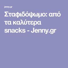 Σταφιδόψωμο: από τα καλύτερα snacks - Jenny.gr