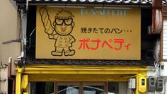 "Everyday Kanji week 9 - Store Signs ② by JapanesePod101, via Flickr 焼きたてのパン (yakitate no pan): 焼 is a kanji that means ""to bake."" Can you tell what kind of shop this is from the picture and the kanji?    焼きたて means ""fresh from the oven"" and パン means ""bread."" As you may have guessed, this shop is a bakery! You'll often see the word 焼きたて at a bakery.    焼きたて (yakitate) = fresh from the oven  ● 焼 (ya-ki) = to bake ------- #japan #japanese"