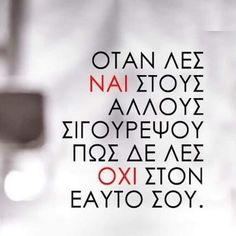 365 Quotes, Best Quotes, Love Quotes, Motivational Quotes, Feeling Loved Quotes, Funny Greek Quotes, My Motto, True Words, Picture Quotes