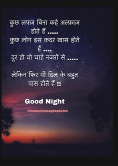 #goodnight Messages For Friends, Good Night Messages, Good Night Wishes, Good Night Sweet Dreams, Good Night Quotes, Night Love, Good Night Image, Good Night Hindi, Message Quotes