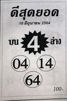 เลขชุดใหญ่ หวยดีสุดยอด งวดวันที่ 16/6/64 ... แนวทางหวยแม่นๆเข้าทุกงวด เลขเด็ดหวยดีสุดยอด เลขเด่นเลขดังแจกฟรีแล้ววันนี้