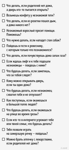Снаступлением школьной поры нужно еще раз убедиться, что ваш ребенок знает все правила собственной безопасности. Редакция AdMe.ru собрала для вас список вопросов, которые высможете задать детям, атакже распечатать налисте A4для тестирования вдальнейшем. Поверьте, некоторые ответы могут вас удивить.