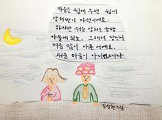 쉬운 마음이 아니잖아요. #김상현그림 #사소한