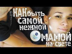 КОНКУРС | ОТ NIVEA SOFT и KATE CLAPP - YouTube