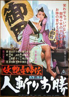Japanese Film, Japanese Poster, Vintage Japanese, Japanese Female, Cinema Film, Cinema Posters, Film Posters, 1969 Movie, Mad Movies