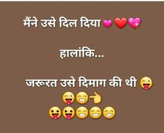 Funny Jokes In Hindi, Some Funny Jokes, Funny Facts, Funny Memes, Funky Quotes, Swag Quotes, Desi Quotes, Hindi Quotes, Facebook Jokes