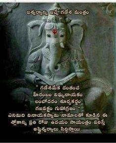 Vedic Mantras, Hindu Mantras, Hindu Vedas, Kundalini Meditation, Telugu Inspirational Quotes, Bhakti Song, Hindu Rituals, Sanskrit Mantra, Hindu Dharma