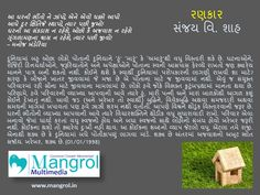 #family #love #familyfirst #unconditionallove #familybonding #familyfirst #familyforever #family1st #familyiseverything #jointfamily #article #Gujarati #languages