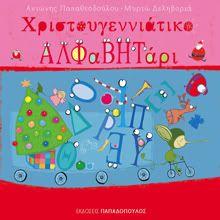 Παραμυθητής: Χριστουγεννιάτικο αλφαβητάρι