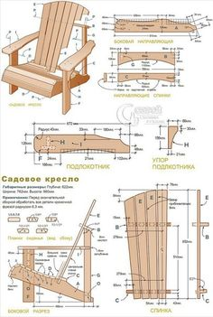 Garden furniture do it yourself. Talk about it # about Gartenmöbel machen es selbst. Sprich darüber Garden furniture do it yourself. Talk about it that furniture - Adirondack Rocking Chair, Adirondack Chair Plans, Adirondack Furniture, Outdoor Furniture Plans, Lawn Furniture, Pallet Furniture, Furniture Projects, Rustic Furniture, Wood Projects