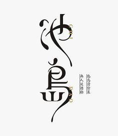(notitle) - nothing - notitle chinesetypography (notitle) - nothing - notitle 738449670135226576 Typography Alphabet, Typography Layout, Creative Typography, Typographic Design, Graphic Design Typography, Typography Poster, Vintage Typography, Typography Quotes, Typography Inspiration