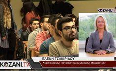 """""""Φρένο» στις μετακινήσεις προσωπικού βάζει το Πανεπιστήμιο Δυτικής Μακεδονίας"""