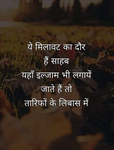 Shyari Quotes, Hindi Quotes Images, Motivational Picture Quotes, Life Quotes Pictures, Hindi Quotes On Life, First Love Quotes, Deep Quotes About Love, Discipline Quotes, Gulzar Quotes