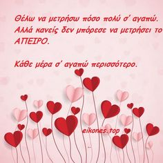 Greek Love Quotes, Forever Love, Poems, Amor, Poetry, Endless Love, Verses, Poem