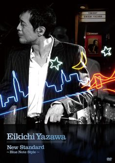 Amazon.co.jp | New Standard ~ Blue Note Style ~ [DVD] DVD・ブルーレイ - 矢沢永吉