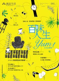 2015 - 百味人生(誠品忠誠店)