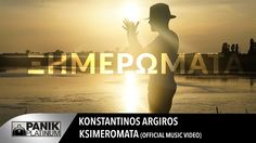 Κωνσταντίνος Αργυρός - Ξημερώματα | Konstantinos Argiros - Ksimeromata - Official Video Clip - YouTube Music Songs, Music Videos, Music Is My Escape, Greek Music, Greek Islands, Pop Music, Handsome, The Incredibles, Dance