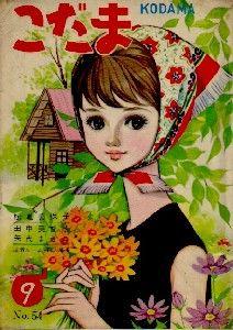 こだま No.54 昭和38年9月号 / Kodama, Sep. 1963
