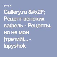 Gallery.ru / Рецепт венских вафель - Рецепты, но не мои (третий)... - lapyshok