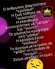 Greek Quotes, Wise Words, Qoutes, Thoughts, Funny, Life, Text Posts, Quotations, Quotes