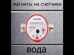 Магниты на счетчики Метер универсальный  500 грн Метер СВ 15Х СВ 15Г на сайте www MaGnetik.com.ua http://ift.tt/1XuICn0 Неодимовый магнит на счетчик воды купить магниты на водомер 0952272752.  Неодимовый магнит на воду можно купить очень легко и наш магнит на любой счетчик воды или водомер с легкостью его остановит консультируем и точно подбираем магнит для каждого счетчика воды 0678644825.  Купить неодимовый магнит на воду в украине магнит неодимовый счетчики воды магнит на счетчик воды…