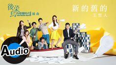 王笠人 - 新的舊的 Old And New (官方歌詞版) - 電視劇 《後菜鳥的燦爛時代》插曲