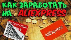 Как заработать на партнерке EPN_Заработок на АЛИЭКСПРЕСС пошаговая инстр...