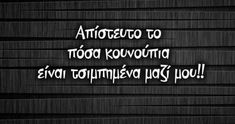 Funny Phrases, Funny Quotes, Funny Greek, English Quotes, True Words, Jokes, Mood, Backgrounds, Tattoo