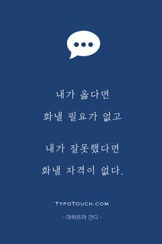 타이포터치 - 짧은 글. 긴 생각 | 명언 명대사 노래가사 Wise Quotes, Famous Quotes, Words Quotes, Sayings, Blessing Words, Calligraphy Text, Korean Quotes, Good Sentences, My Motto