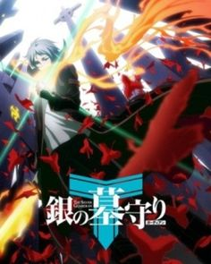 Upcoming Spring 2017 anime The Silver Guardian (Gin no Guardian) has released a new video teaser and visuals! Gin, Tv Anime, Anime Watch, Upcoming Anime, Virtual Reality Games, Online Video Games, Romance, Episode Online, Drama Korea