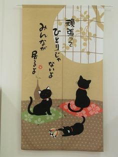 JAPANESE Noren Curtain  NEW CAT 9865180