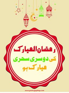 What is Sehr and Iftar Time in Ramadan Month, Sehri Mubarak Images Eid Greetings, Night Prayer, Mubarak Images, Halal Recipes, Facebook Status, Wishes Images, Iftar, A Blessing, Unique Image