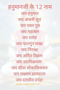 12 name of hanuman jee 12 name of hanuman jee Sanskrit Quotes, Sanskrit Mantra, Vedic Mantras, Hindu Mantras, Hanuman Chalisa, Hanuman Pics, Hanuman Images, Yoga Asanas Names, Lord Hanuman Wallpapers