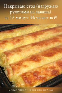 Russian Recipes, Italian Recipes, Easy Baked Spaghetti, Tasty, Yummy Food, Food Videos, Food Photography, Food Porn, Easy Meals