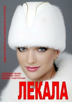 New Crochet Clothes For Women Dresses Sewing Patterns 38 Ideas Dress Sewing Patterns, Vintage Sewing Patterns, Crochet Clothes, Crochet Hats, Sewing Pants, Fur Clothing, Millinery Hats, Dress Hats, Hats For Women