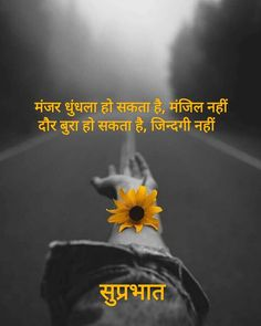 Good Morning Quotes Inspirational In Hindi Text Good Morning Hindi Messages, Flirty Good Morning Quotes, Good Morning Friends Quotes, Good Morning Beautiful Quotes, Good Day Quotes, Good Morning Funny, Morning Greetings Quotes, Good Morning Photos, Good Thoughts Quotes