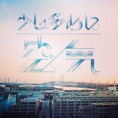 0721 少し多めに空気 Japanese Typography, Vintage Typography, Typography Poster, Typography Design, Brochure Design Inspiration, Graphic Design Layouts, Chinese Fonts Design, Japan Logo, Graffiti Font