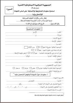 استمارة معلومات للمشاركة المسابقة أساس PN8q8.png