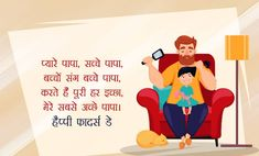 25 Heart Touching Image Quotes in hindi on Father's Day 2020 Hindi Quotes, Me Quotes, Fathers Day Quotes, You Are The Father, Told You So, Events, Heart, Instagram Posts, Image