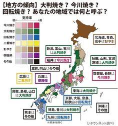 この食べ物の呼び方で出身地バレるぞ : はーとログ Diy Couch, Information Graphics, Knowledge, Facts, Chart, Outdoor Couch, Japanese Sweets, Naver, Infographics