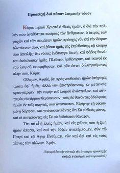 Orthodox Prayers, Big Words, Savior, Christianity, Kai, Life Quotes, Spirituality, Sayings, Strength