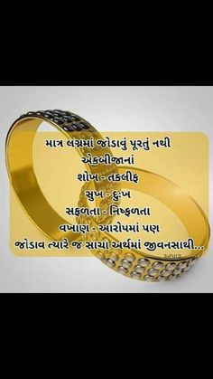 Gujarati Whatsapp-Status status by Nitin Patel on Couples Quotes Love, True Love Quotes, Real Life Quotes, Strong Quotes, Couple Quotes, Morari Bapu Quotes, Heart Quotes, Dear Self Quotes, Positive Quotes For Life Motivation