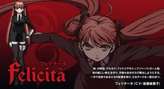 Arcana Famiglia - Gli Amanti: the Lovers which allows her to see people's hearts.