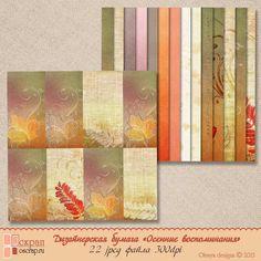 """Дизайнерская бумага """"Осенние воспоминания"""""""