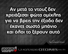 Funny Greek Quotes, Sarcastic Quotes, Funny Photos, Funny Images, True Words, Just For Laughs, Funny Moments, Laugh Out Loud, Picture Quotes
