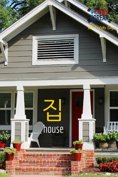 """Here's today's Korean word of the day!  The word 집 means """"house.""""  If you can't read this word yet, download our free EPIC Korean reading guide by clicking the link in our bio and we'll teach you in 60 minutes.  Repin if this was helpful!"""